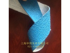 黑绒糙面带白色刺皮蓝色颗粒带纺机包辊带辊包布
