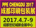 中国第三大印刷包装展