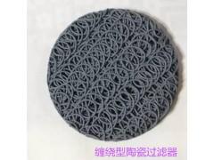 缠绕型陶瓷过滤器 山东成远实业