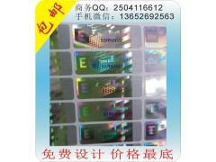 防伪标签制作 镭射标签打流水号 激光洗铝漏空标签 全息防伪