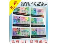 可變數二維碼防偽標簽生產 綜合揭開留字防偽防竄貨防偽標簽