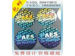 正品防伪商标定做 现货异性镭射防伪标 通用光刻激光防伪标签