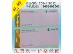 激光全息鐳射防偽商標 激光鐳射防偽標 燙印激光標簽