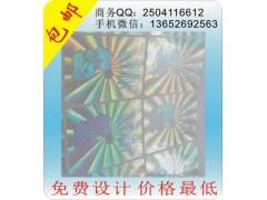 激光镭射防伪标签 透明防伪反光标签 透明全息激光防伪标贴