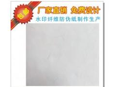 安全線水印纖維防偽標簽,防偽纖維水印紙印刷