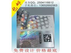 防偽碼定做 防偽全息 二維碼防竄貨防偽 激光全息防偽標簽