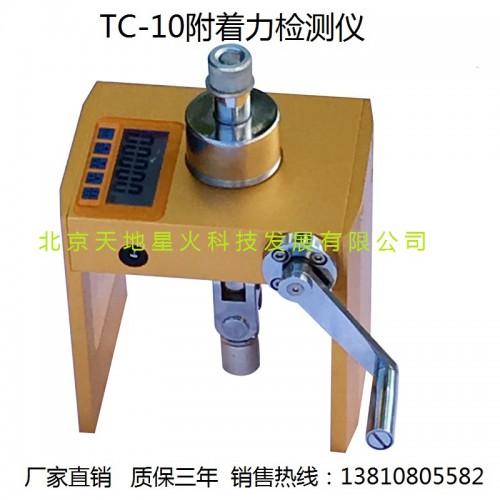 TC-10拉脱法附着力测量仪