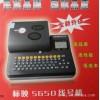 标映S650热缩管线号机,打号机