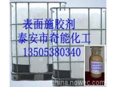 厂家供应造纸表面施胶剂,苯乙烯表面施胶剂,AKD表面施胶剂