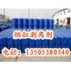 供应造纸阳离子剥离剂,矿物油和白油类