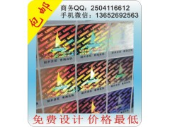 一次性防伪激光标 电子电器全息镭射标签 刮开式数码防伪标签