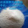郑州污水沉降阴离子聚丙烯酰胺厂家