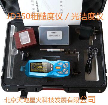 JD350粗糙度仪生产厂家  光洁度仪厂家