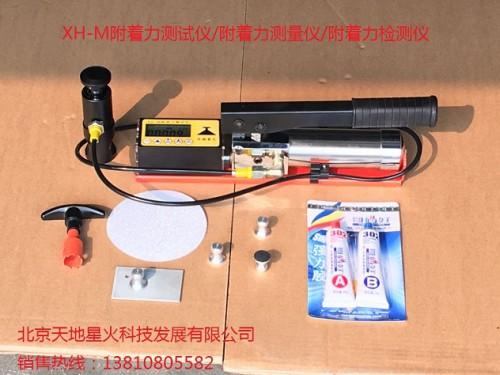 XH-M型附着力测试仪