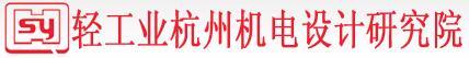 轻工业杭州机电设计研究院