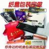 安徽纸箱厂定制食品包装纸盒海鲜干货保健品包装盒