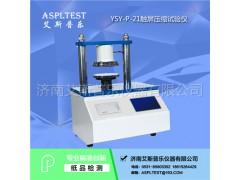 纸张环压仪,压缩实验仪,纸张环压强度测试仪
