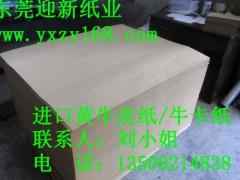 供应国产A级单面牛卡纸  90-350克牛卡纸厂家