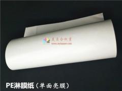 东莞淋膜牛皮纸厂家美益合纸业销售淋膜白色牛皮纸