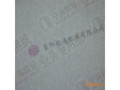 专版水印纸  合同打印纸