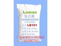 造纸用芜湖龙曼锐钛型LB101钛白粉