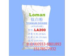 万博体育手机客户端下载用芜湖龙曼高档钛白粉LA200