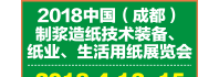 2018中国(成都)制浆造纸技术装备、纸业、生活用纸展览会将于4月举行