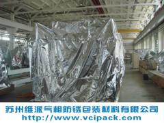 VCI防銹鋁箔膜,鋁箔防銹膜,VCI鋁箔膜,氣相鋁箔膜/袋