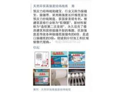貼縫寶、接縫帶、嵌縫帶環保裝修紙----國家發明專利廠家產品