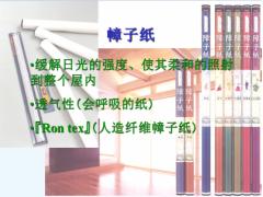 日本美浓和纸,适用于包装,印刷,艺术生活