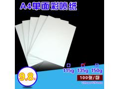 135g单面彩喷铜版纸A4彩喷纸高光铜版纸单面相纸打印纸