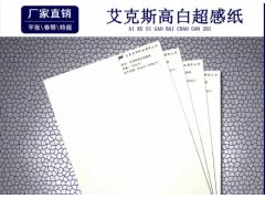 厂家生产直销 缤纷、天阳超感纸 高档涂布超感纸 卷筒平张