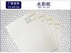 厂家生产直销水彩纸 水彩画原纸 可定制 卷筒平张特规