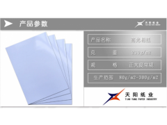 厂家生产直销相纸原纸 相纸  可定制 卷筒平张令包特规