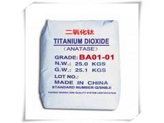 钛白粉BA01-01白色粉末,不溶于水欧宝体育app官网欧宝体育app官网欧宝体育app官网,溶于热而浓的强酸强碱