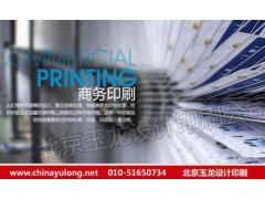 北京设计印刷厂,画册,样本,期刊杂志