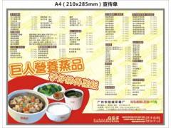 广州冠城印刷厂精美餐垫纸可定制