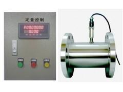 陕西定量控制配料仪表,食品加水控制流量计 化妆品厂罐装流量计