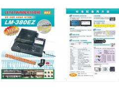 LM-380EZ  线号机的理想选择!