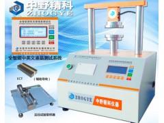 纸张纸板边压强度测试仪 原纸环压测试仪