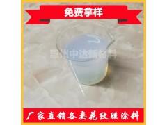 pet热转移膜水性涂料 中间保护涂层耐温性好