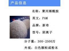 新型皮革厂家聚丙烯酰胺型号--新奇净水