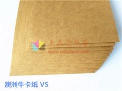 东莞美益合供应澳洲进口牛卡纸 VISY牛卡纸