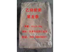 乙炔炭黑 涂料用乙炔炭黑 鋰電池專用乙炔炭黑 防靜電乙炔炭黑