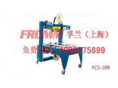 FCS-10R-适用各种纸箱 胶带封箱机FROMM 打包机