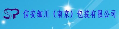 信安细川(南京)包装有限公司