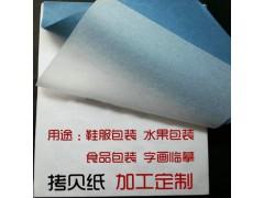 17g拷贝纸定做单拷纸白色双拷纸雪梨纸临摹纸鞋服包装纸厂家