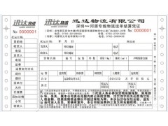 厂家承接 国内国际物流单 快递单以及货运面单的印刷