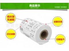 专业定制 ATM机凭条纸 ATM机打印纸 排队叫号纸 热敏纸