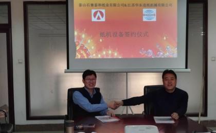 泰山石膏泰和纸业与华东造纸机械成功签约